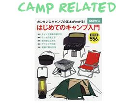 キャンプ関連