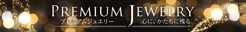 心に、かたちに残る Premium Jewelry(プレミアムジュエリー)