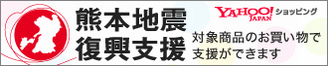 熊本地震復興支援