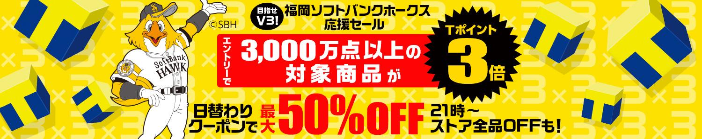 目指せV3! 福岡ソフトバンクホークス応援セール