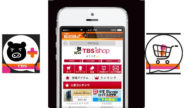 アプリ「ぶーぶぷらす」のトップ画面