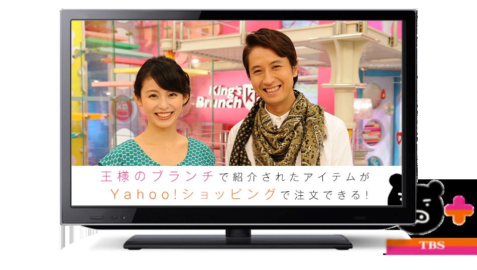 王様のブランチのテレビ番組画面。「王様のブランチで紹介されたアイテムがYahoo!ショッピングで注文できる!」