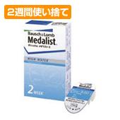 【ボシュロム】メダリスト2シリーズ