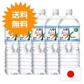 六甲のおいしい水 2.0L×12本