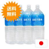 日田天領水 2.0l 10本