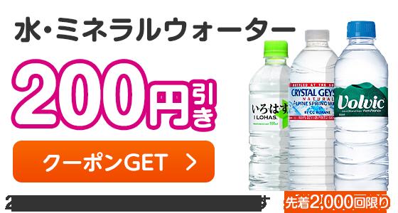 水、ミネラルウォーター200円OFF