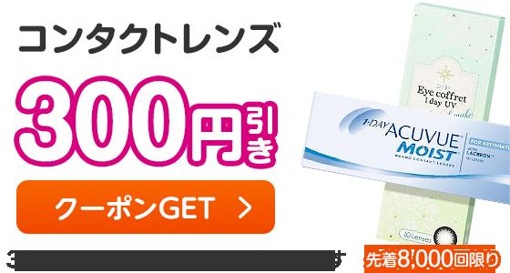 コンタクトレンズ300円OFF