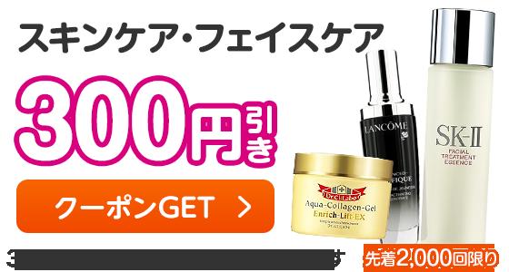 スキンケア・フェイスケア300円OFF