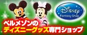ディズニーグッズ専門ショップ/ベルメゾンネットYahoo!店