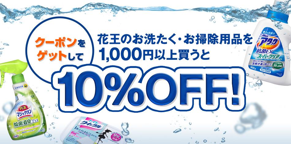 花王のお洗たく・お掃除用品10%OFFクーポン!