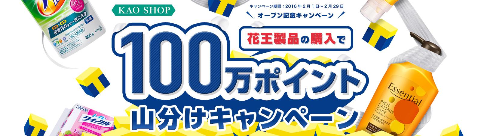 KAO SHOP オープン記念キャンペーン 花王製品の購入で100万ポイント山分けキャンペーン キャンペーン期間:2016年2月1日〜2月29日
