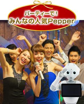 パーティーで!みんなの人気Pepper