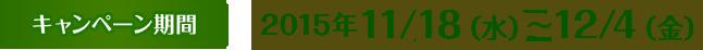 キャンペーン期間:2015年11/18(水)~12/25(金)