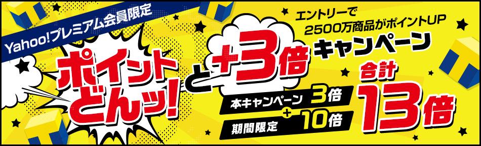 ポイント どんッ!とキャンペーン - Yahoo!ショッピング