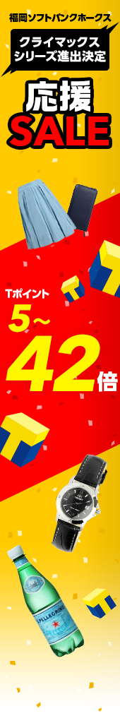 福岡ソフトバンクホークスSALE(CS進出)2日目