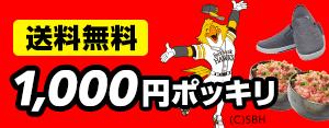 福岡ソフトバンクホークスSALE(ぽっきり)