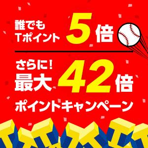 福岡ソフトバンクホークスSALE(ポイントキャンペーン)2日目