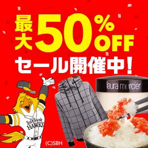 福岡ソフトバンクホークスSALE(SALE)1日目