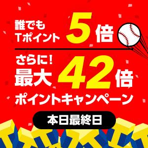 福岡ソフトバンクホークスSALE(ポイントキャンペーン)3日目