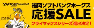 「福岡ソフトバンクホークス優勝応援セール 」