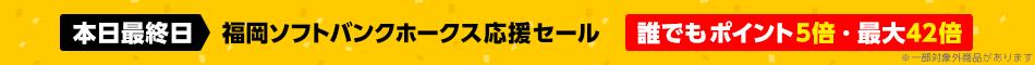 ホークスセール(敗退版)★最終日★