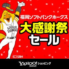 福岡ソフトバンクホークス 優勝SALEキャンペーン