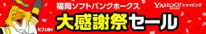 福岡ソフトバンクホークス大感謝セール