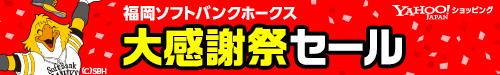 http://i.yimg.jp/images/shp_edit/cms/promotion/softbankhawks/2016/thanks/bnr/500_75_070.png