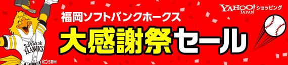 福岡ソフトバンクホークス大感謝祭セール