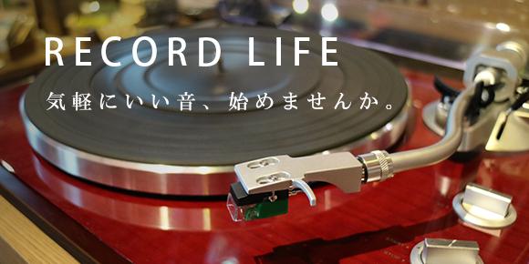 レコードライフ