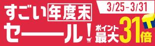 http://i.yimg.jp/images/shp_edit/cms/sale/excellent_sale/1603/bnr/s67.png