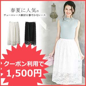 レトロロマンチックな雰囲気スカート