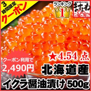 新鮮!北海道産イクラ醤油漬け500g
