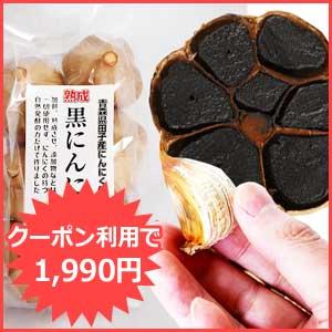 青森県田子産熟成黒にんにく約30日分