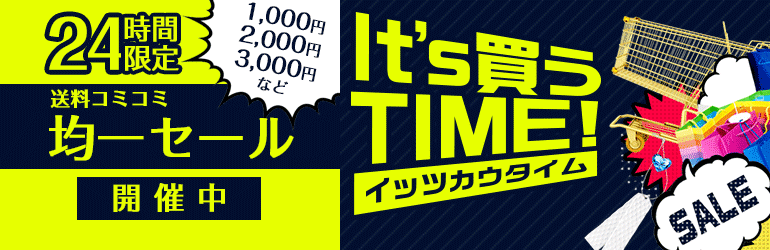 Its買うTime(均一)