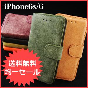 iPhone 6/6s 手帳型ケース