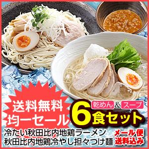冷たい地鶏ラーメン&冷坦々つけ麺計6食