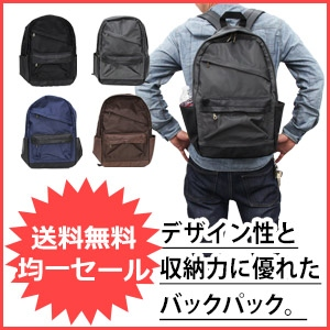 【送料無料】収納力に優れたバックパック