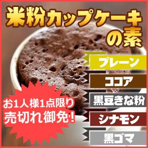 選べる!米粉カップケーキの素お試し1回分