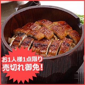 【限定10個】国産きざみうなぎ5食セット