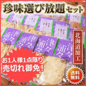 珍味選び放題(17種類から1袋)