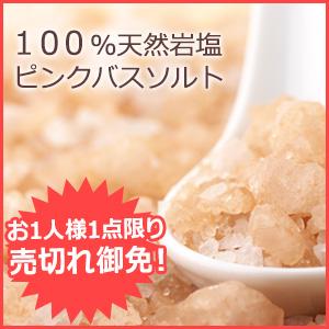 100%天然岩塩ピンクバスソルト3日分