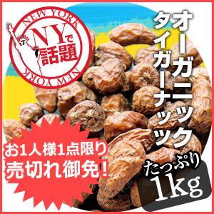 TVで話題のタイガーナッツたっぷり1kg