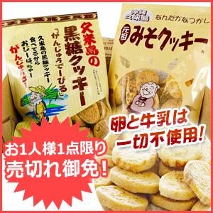 沖縄県久米島 みそクッキー&黒糖クッキー