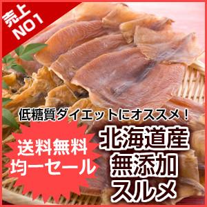 北海道産無添加するめ11~8枚