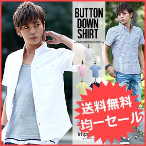 3時間限定☆破格!人気ボタンダウンシャツ
