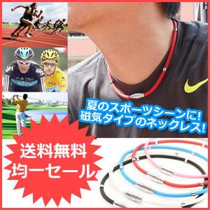 夏のスポーツに人気の磁気ネックレス!