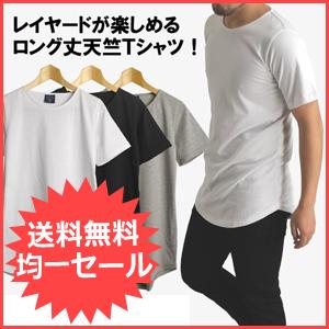 メール便送料無料!ロング丈Tシャツ
