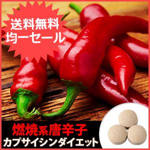 燃焼系ダイエットの定番カプサイシン!