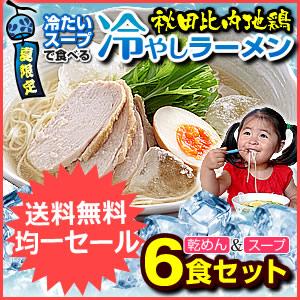 【送料無料】冷たい比内地鶏ラーメン6食